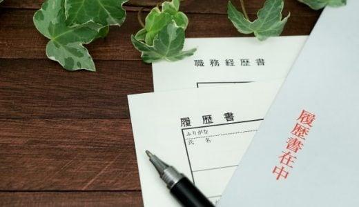 保育士のための、転職を成功させる志望動機の書き方